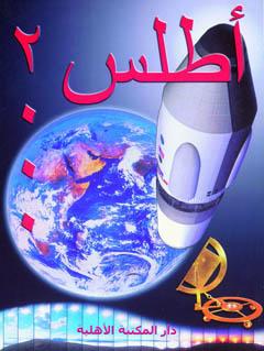 Al-Ahlia, Ahlia Lebanon, Ahlia, Publishing house in Lebanon